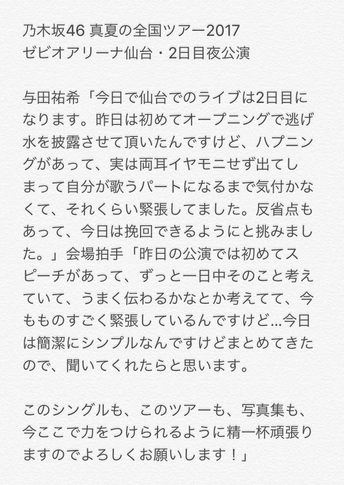 乃木坂46 真夏の全国ツアー2017 仙台 (2)