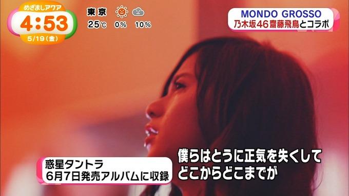 めざましアクア 齋藤飛鳥 惑星タントラ (30)