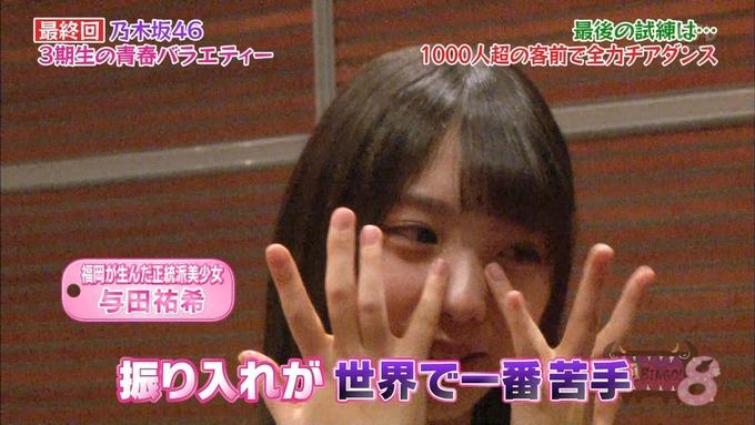 NOGIBINGO83期生 最後の試練② (78)