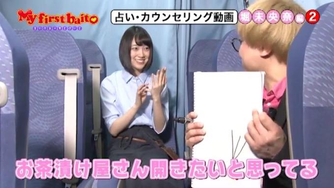 My first baito 堀未央奈 カウンセリン動画2 (20)