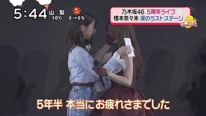 橋本奈々未卒業コンサート『おはよん』 (10)