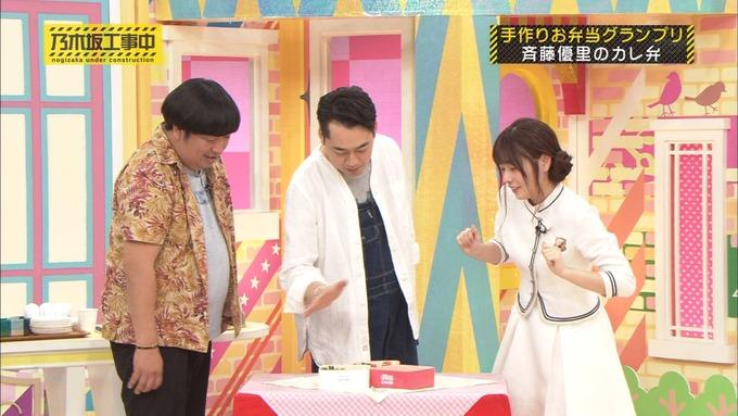乃木坂工事中 お弁当グランプリ 斉藤優里① (30)