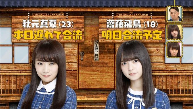 乃木坂工事中『17枚目シングルヒット祈願』氷の滝登り(13)