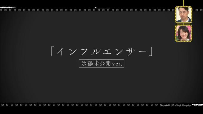 乃木坂工事中 17枚目ヒット祈願 インフルエンサー氷瀑 (1)