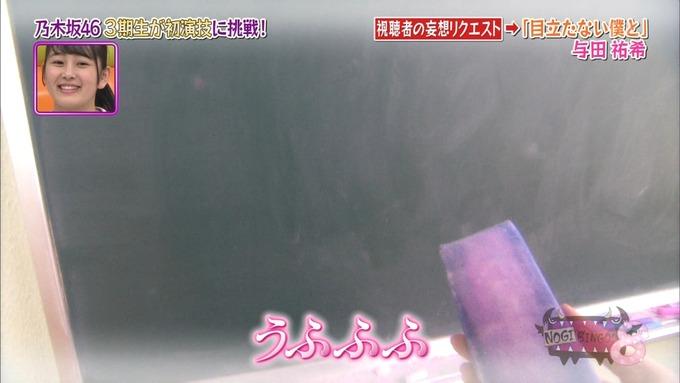 NOGIBINGO8 妄想リクエスト 与田祐希 (30)
