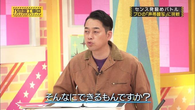 乃木坂工事中 センス見極めバトル⑪ (23)