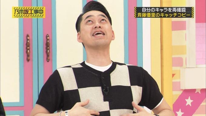 乃木坂工事中 キャッチコピー選手権 斉藤優里 (41)