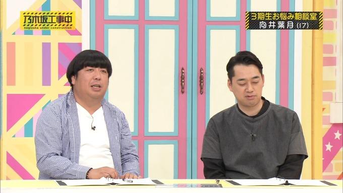 乃木坂工事中 3期生悩み相談 向井葉月 (34)