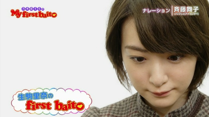 My first baito 生駒里奈① (1)