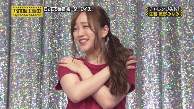 乃木坂工事中 ボーダークイズ③ (53)