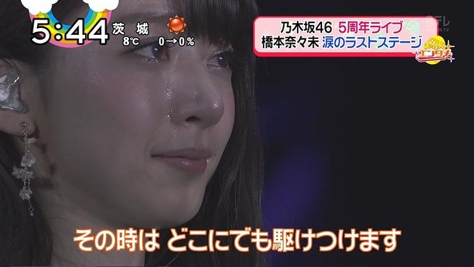 橋本奈々未卒業コンサート『おはよん』 (9)