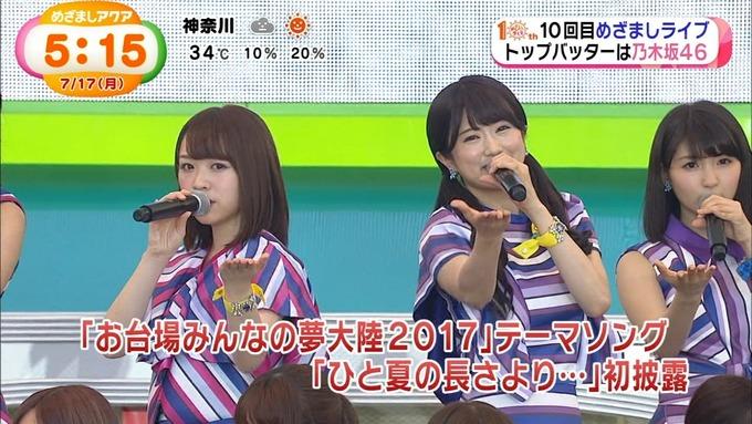 めざましアクア  夢大陸2017 乃木坂46 (9)
