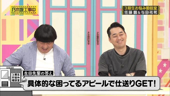 乃木坂工事中 3期生悩み相談 佐藤楓 (67)