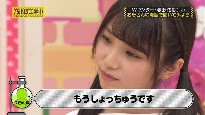 乃木坂工事中 Wセンターをもっと良く知ろう⑦ (45)