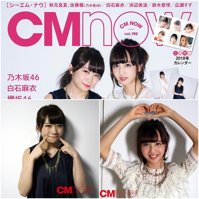 CMNOW 秋元真夏 佐藤楓 (4)