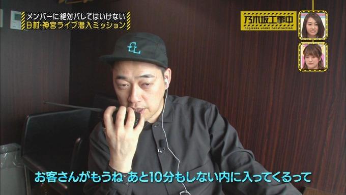 乃木坂工事中 日村密着⑥ (187)