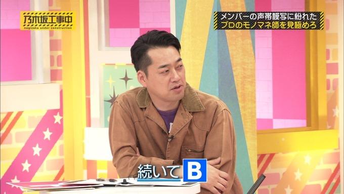 乃木坂工事中 センス見極めバトル⑩ (62)