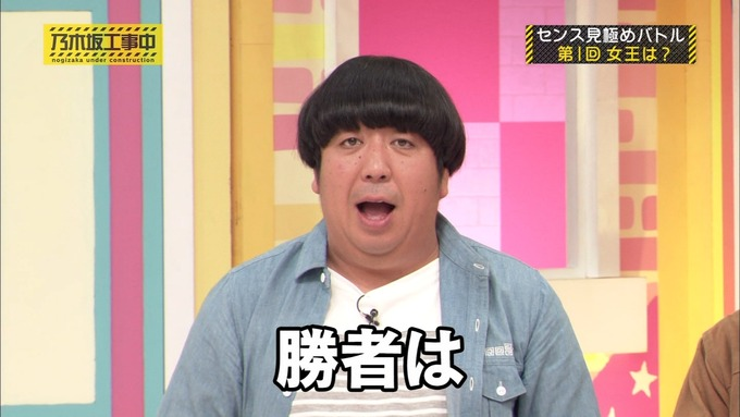 乃木坂工事中 センス見極めバトル⑫ (4)