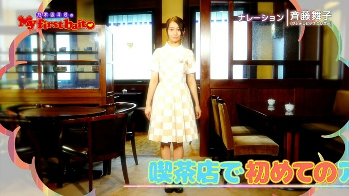 My first baito 桜井玲香③ (2)