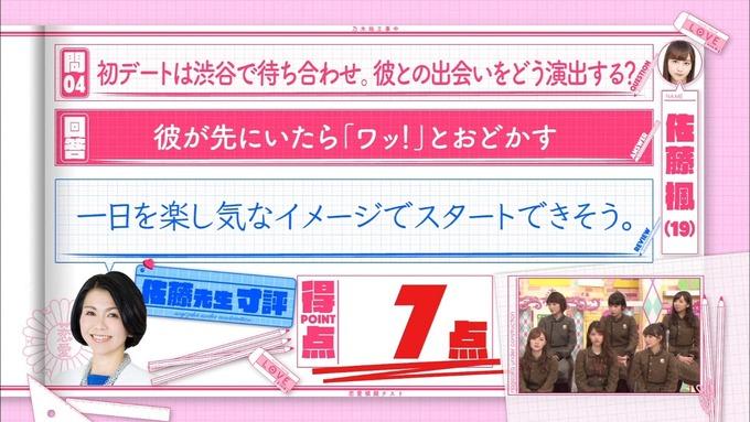 乃木坂工事中 恋愛模擬テスト⑰ (26)