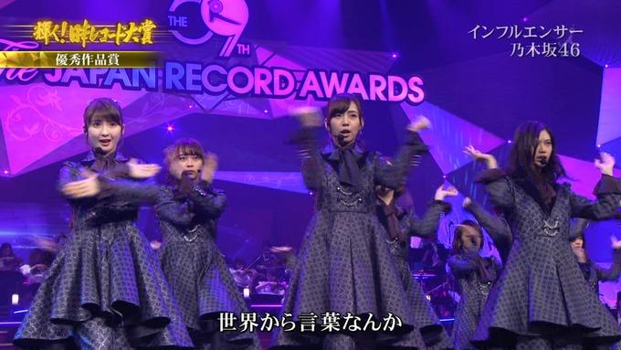 30 日本レコード大賞 乃木坂46 (85)
