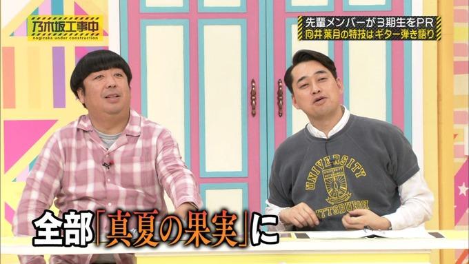 乃木坂工事中 齋藤飛鳥が向井葉月を紹介 (370)
