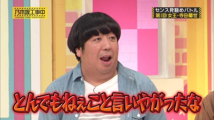 乃木坂工事中 センス見極めバトル⑫ (26)