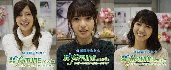 furtune ミュージック握手CM4