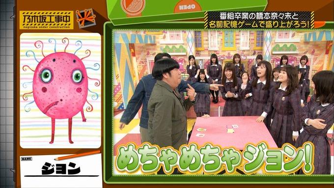乃木坂工事中 橋本奈々未「ボードゲーム部」ナンジャモンジャ (72)