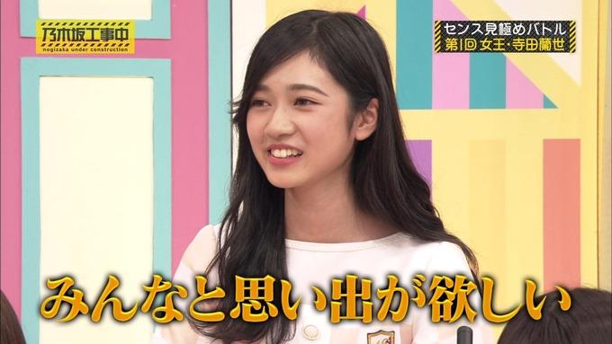 乃木坂工事中 センス見極めバトル⑫ (29)