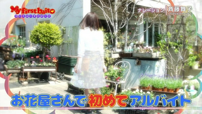 My first baito 井上小百合2 (8)