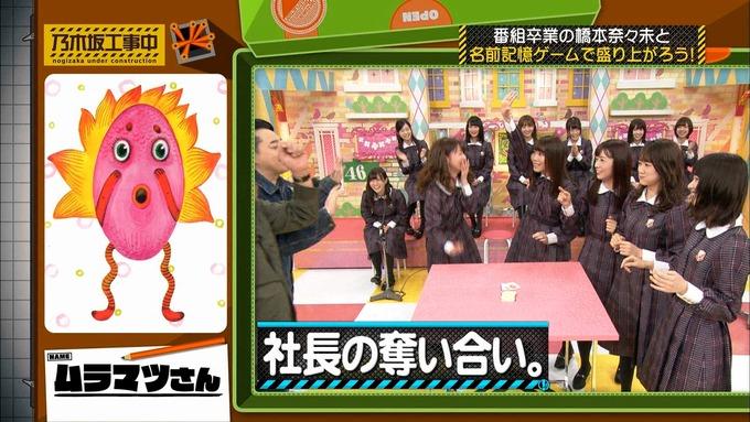乃木坂工事中 橋本奈々未「ボードゲーム部」ナンジャモンジャ (48)