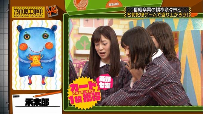 乃木坂工事中 橋本奈々未「ボードゲーム部」ナンジャモンジャ (121)