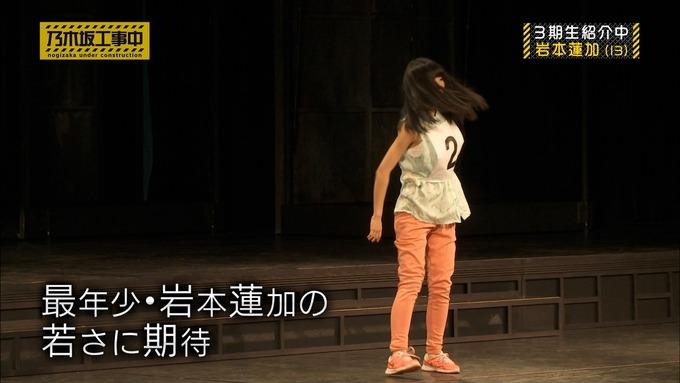 乃木坂工事中 3期生紹介中 (51)