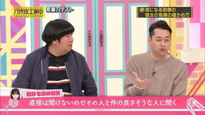 乃木坂工事中 恋愛模擬テスト④ (4)