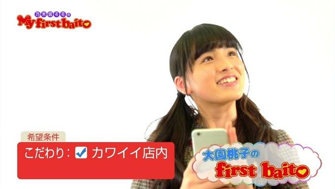 My first baito 大園桃子① (1)