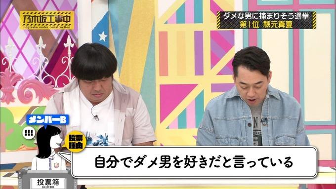 乃木坂工事中 将来こうなってそう総選挙2017⑫ (30)