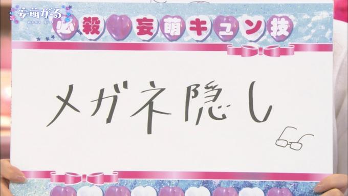 19 妄萌がーる 高山一実③ (4)
