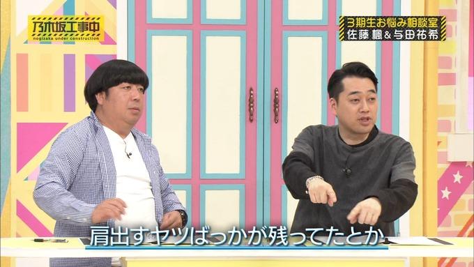 乃木坂工事中 3期生悩み相談 佐藤楓 (89)