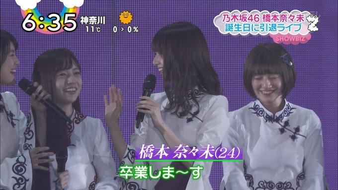 橋本奈々未卒業コンサート『ZIP』 (2)