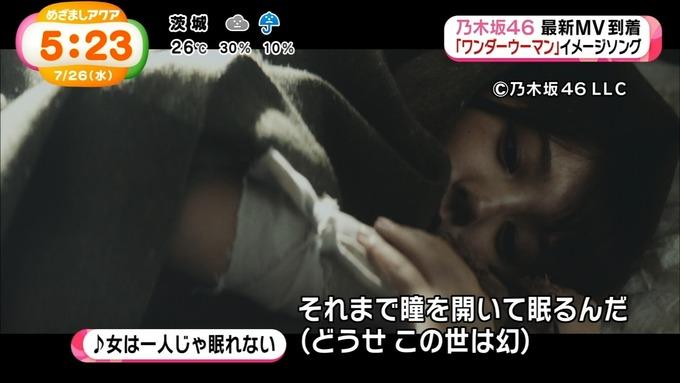 めざましアクア 女は一人じゃ眠れない MV (19)
