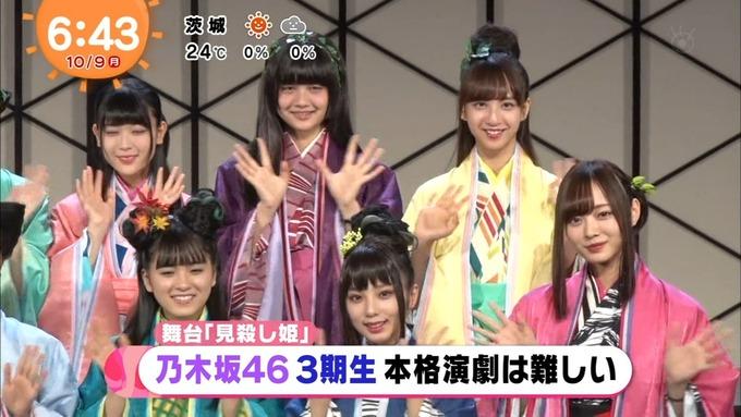 めざましテレビ 見殺し姫 (2)