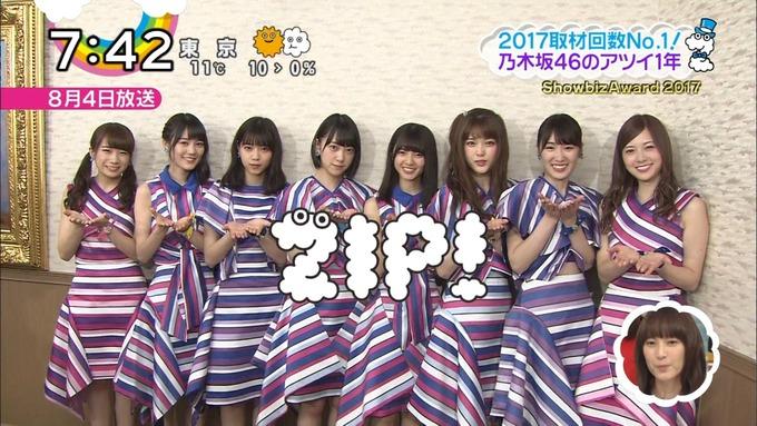 ShowbizAward 2017 乃木坂46 (8)