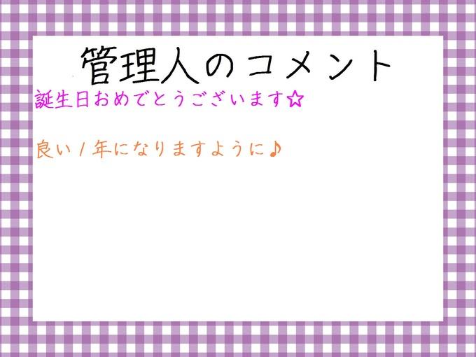 管理人のコメント 山崎怜奈2107