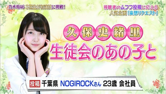 NOGIBINGO8 妄想リクエスト 久保史緒里 (1)