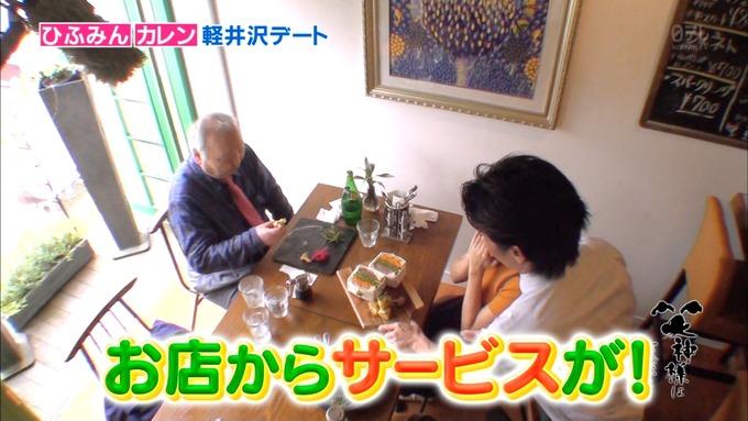 25 笑神様は突然に 伊藤かりん (45)
