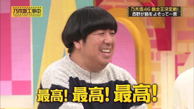 乃木坂工事中 鍋女王決定戦④ (23)