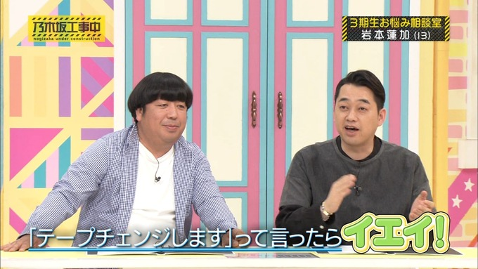 乃木坂工事中 3期生悩み相談 岩本蓮加 (18)