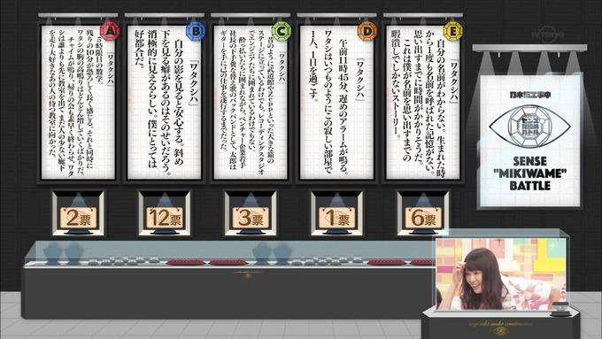 乃木坂工事中 センス見極めバトル⑨ (86)