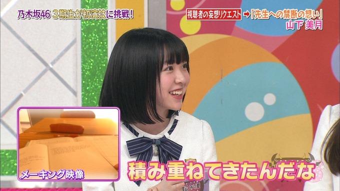 NOGIBINGO8 妄想リクエスト山下美月 (67)